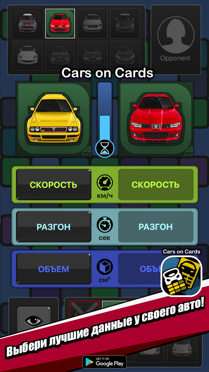 Cars on Cards Game