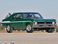 1969 Chevrolet Yenko Nova 427 = 220 км/ч. 425 л.с. 5.7 сек.
