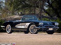 1958 Chevrolet Corvette V8 (C1) = 214 км/ч. 290 л.с. 7.1 сек.