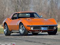 1971 Chevrolet Corvette Stingray ZR-2 LS6 454 (C3) = 243 км/ч. 430 л.с. 5.5 сек.