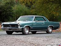 1965 Pontiac GTO Hardtop Coupe = 182 км/ч. 360 л.с. 6.6 сек.