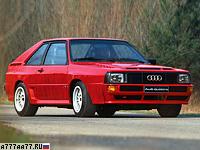 1984 Audi Sport quattro = 248 км/ч. 302 л.с. 5.1 сек.
