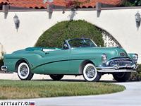 1953 Buick Roadmaster Skylark = 166 км/ч. 190 л.с. 14.3 сек.