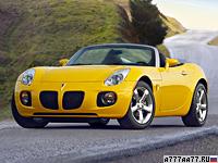 2007 Pontiac Solstice GXP = 229 км/ч. 260 л.с. 5.4 сек.
