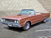 1967 Dodge Coronet R/T 426 Convertible = 200 км/ч. 425 л.с. 7.2 сек.