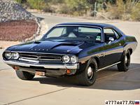 1971 Dodge Challenger R/T 426 Hemi = 210 км/ч. 425 л.с. 6.2 сек.