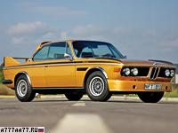 1973 BMW 3.0 CSL (E9) = 220 км/ч. 200 л.с. 7.5 сек.