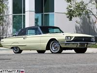1966 Ford Thunderbird 428 Town Landau = 220 км/ч. 345 л.с. 8.6 сек.