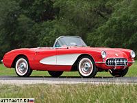 1956 Chevrolet Corvette V8 (С1) = 212 км/ч. 283 л.с. 6.1 сек.