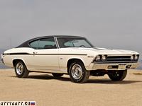1969 Chevrolet Chevelle Yenko SC 427 Hardtop Coupe = 215 км/ч. 425 л.с. 5.4 сек.