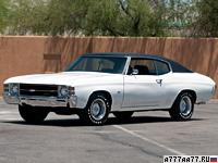 1971 Chevrolet Chevelle SS 454 = 210 км/ч. 425 л.с. 6.4 сек.