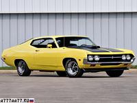 1971 Ford Torino Cobra Sportsroof 429 CJ = 226 км/ч. 370 л.с. 6.9 сек.
