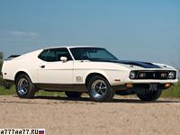 1971 Ford Mustang Mach 1 429 Cobra Jet = 220 км/ч. 370 л.с. 5.6 сек.