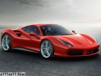 2015 Ferrari 488 GTB = 330 км/ч. 670 л.с. 3 сек.