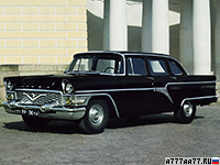 1959 Supercars GAZ 13 Сhaika = 170 км/ч. 195 л.с. 16 сек.