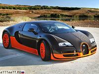 2010 Bugatti Veyron 16.4 Super Sport = 431 км/ч. 1200 л.с. 2.5 сек.