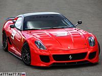 2010 Ferrari 599XX = 315 км/ч. 730 л.с. 3 сек.