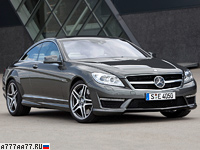 2011 Mercedes-Benz CL 65 AMG = 250 км/ч. 630 л.с. 4.4 сек.