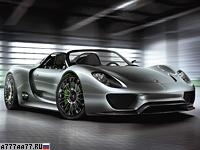 2010 Porsche 918 Spyder Concept = 320 км/ч. 718 л.с. 3.2 сек.