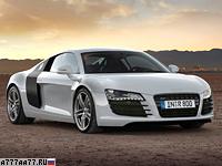 2007 Audi R8 = 301 км/ч. 420 л.с. 4.6 сек.