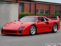 1987 Ferrari F40 = 324 км/ч. 478 л.с. 4.1 сек.