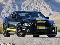 2012 Ford Mustang Shelby GT500 Super Snake 50th Anniversary = 330 км/ч. 800 л.с. 3.8 сек.
