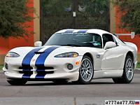 1998 Dodge Viper GTS-R GT2 Championship Edition = 298 км/ч. 460 л.с. 4.2 сек.
