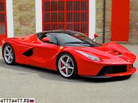 2013 Ferrari LaFerrari = 350 км/ч. 963 л.с. 2.8 сек.