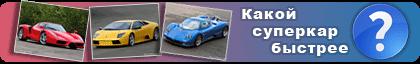 Автовикторина - игра, ответь на 20 вопросов и узнай свой рейтинг знатока машин