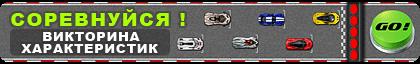 Автовикторина - игра, ответь на 10 вопросов за 60 секунд