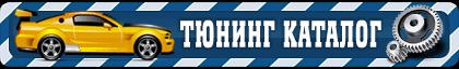Каталог тюнинговых автомобилей по каждой марке. Тюнинг спорткаров