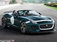 2014 Jaguar F-Type Project 7 = 300 км/ч. 575 л.с. 3.9 сек.