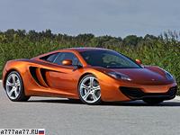 2011 McLaren MP4-12C = 333 км/ч. 600 л.с. 3.4 сек.