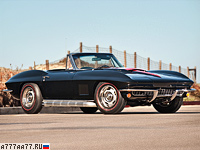 1967 Chevrolet Corvette Sting Ray Convertible L71 427 (C2) = 258 км/ч. 435 л.с. 5.8 сек.