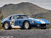 1964 Shelby Cobra Daytona Coupe = 307 км/ч. 390 л.с. 4.4 сек.