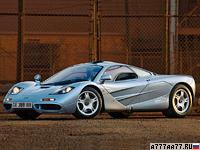 1993 McLaren F1 = 386 км/ч. 627 л.с. 3.2 сек.