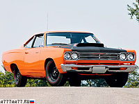 1969 Plymouth Road Runner 440+6 Coupe = 210 км/ч. 390 л.с. 6.6 сек.