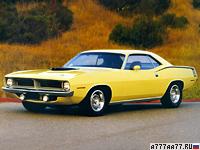 1970 Plymouth Hemi Cuda = 215 км/ч. 425 л.с. 6 сек.